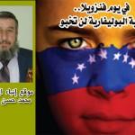 في يوم فنزويلا.. راية البوليفارية لن تخبو