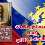 استعراض علاقات روسيا والاتحاد الأوروبي