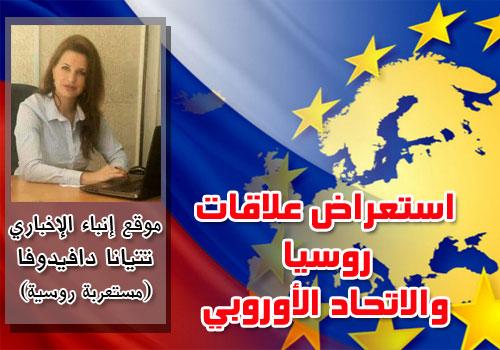 tatiana-davidova-russia-europian-union