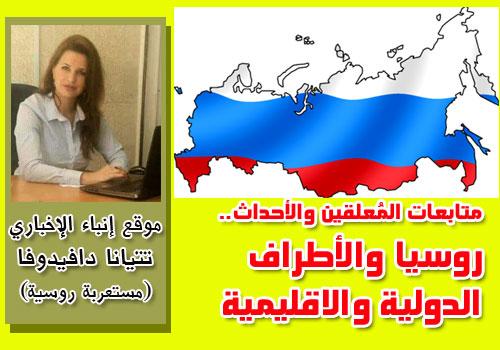 tatiana-davidova-russia-events