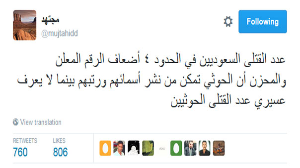 مجتهد: عدد قتلى الجيش السعودي في اليمن 4 أضعاف ما أُعلن