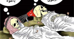 #كاريكاتور #عصام_حنفي : يحلمون بسقوط #الأسد