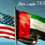 ما حاجة #الإمارات لصفقة الاسلحة ذات الـ 785 مليون دولار الأمريكية؟