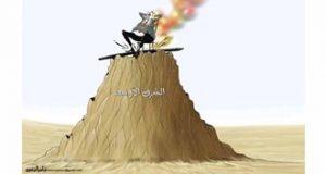 #كاريكاتور: الشرق الأوسط الملتهب!