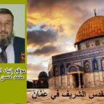 #يوم_القدس الشريف في #عمّان