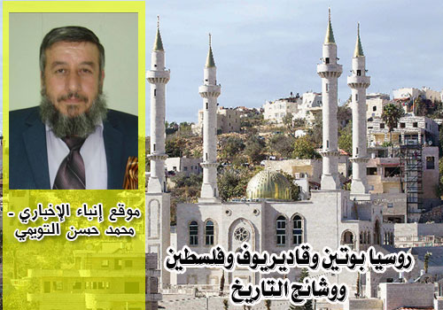 mhamad-tweimi-russia-palestine