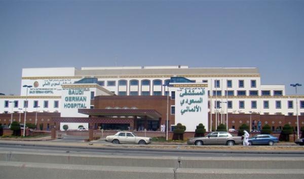 saudi-hospital