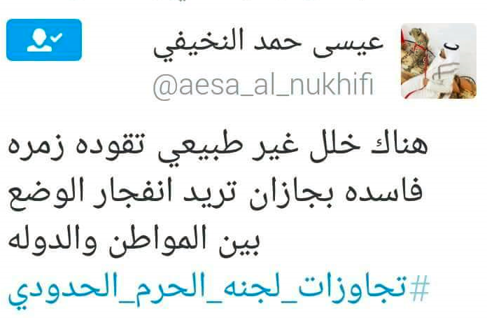 تغريدة تهاجم قيادة العدوان السعودي على اليمن