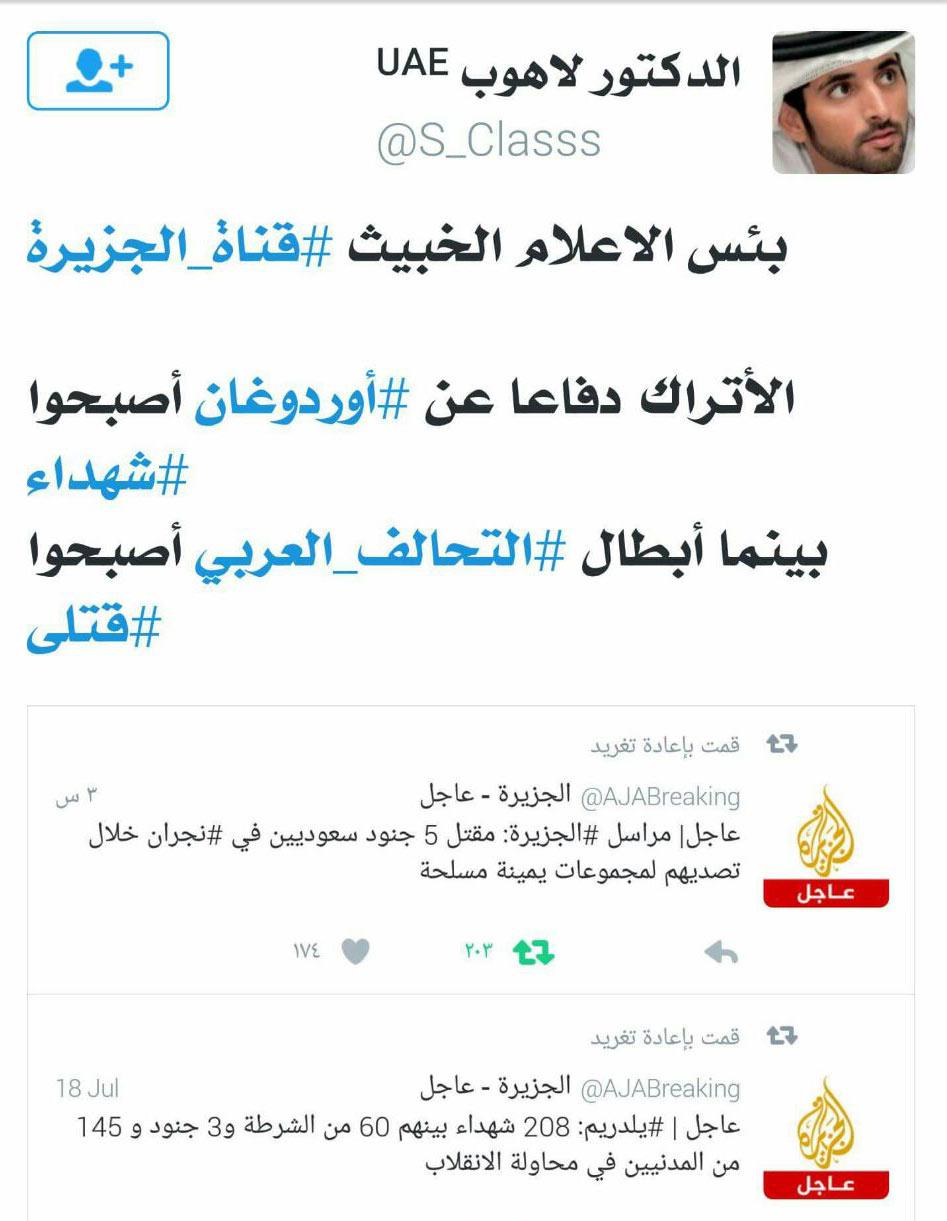 تغريدة تهاجم قناة الجزيرة