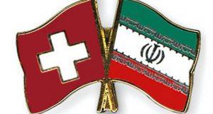 سويسرا مصممة على نقل التقنيات إلى إيران