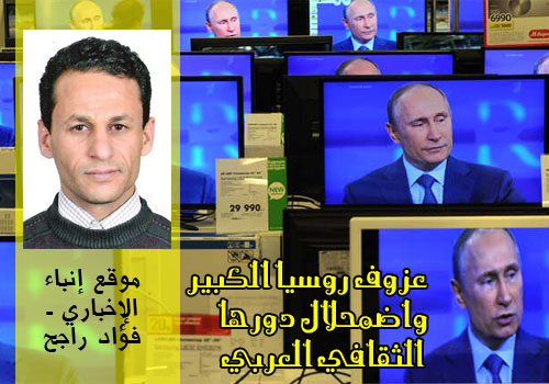 fouad-rajeh-russia-media