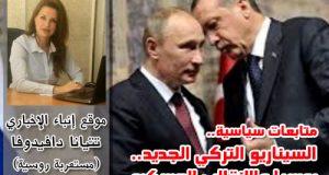 متابعات سياسية.. السيناريو التركي الجديد.. روسيا والانقلاب العسكري
