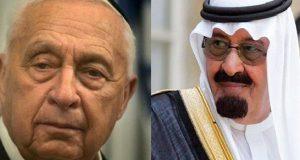 شارون كان يأمل في مدّ يد الصداقة للملك السعودي السابق