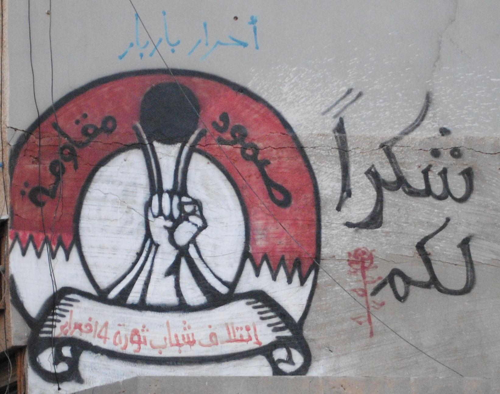 bahrain-14febcoalition