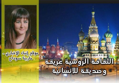 marina-soudah-russia-culture