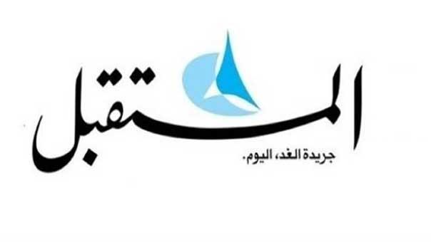 الأزمة المالية تحاصر الحريري..صرف العشرات من جريدة 'المستقبل'