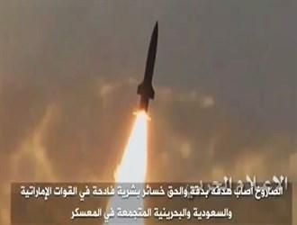 yemen-rocket