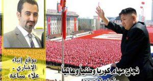 نجاح مهام كوريا وطنياً وعالمياً ونجاعة نهجها