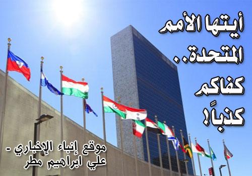 أيتها الأمم المتحدة..كفاكم كذباً!