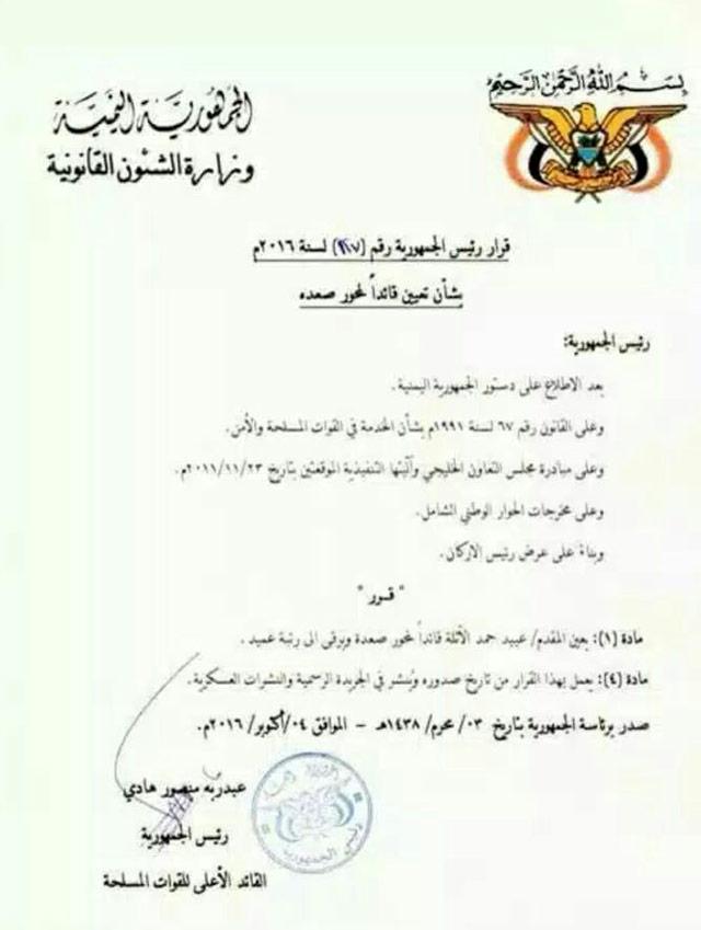 قرار عبد ربه منصور هادي بتشكيل قيادة لمحور العمليات العسكرية