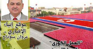 """""""العمل الكوري"""" وكوريا الأُممية"""