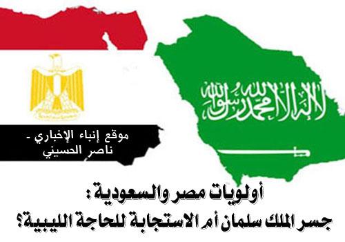 أولويات #مصر و #السعودية: جسر الملك سلمان أم الإستجابة للحاجة الليبية؟