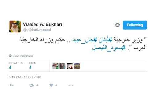 تغريدة سعودية وتوضيحاتها تربكان الرئاسة اللبنانية… و«المستقبل» يبرّئ ذمته