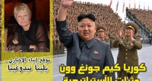 كوريا كيم جونغ وون وثبات الإستراتيجية