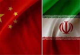 تعزيز التعاون العلمي بين إيران والصين