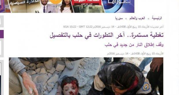"""صور تفضح كذب وسائل الإعلام حول """"مجزرة حلب""""!"""