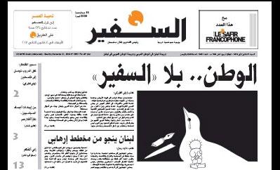 """كيف ودعت صحيفة """"السفير"""" اللبنانية قراءها؟!"""