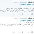 سخرية شعبية من احتمال فرض السعودية رسوماً على مواقع التواصل