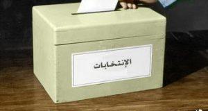 هل تشير الوقائع إلى وجود نية حقيقية في إقرار قانون انتخابي جديد؟
