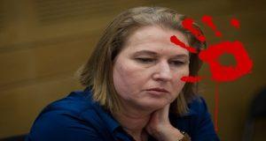 بلجيكا تلاحق مجرمة الحرب ليفني