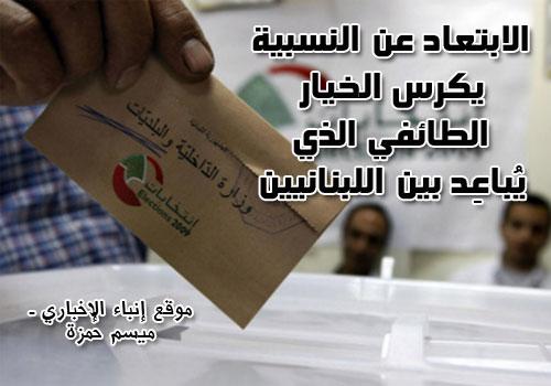 الابتعاد عن النسبية يكرس الخيار الطائفي الذي يُباعِد بين اللبنانيين