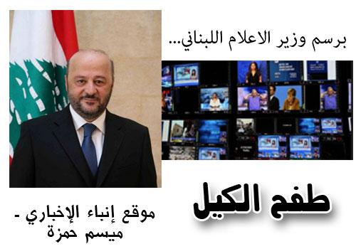 برسم وزير الاعلام اللبناني… طفح الكيل