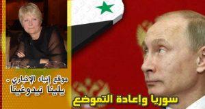 سوريا وإعادة التموضع والجهوزية الروسية