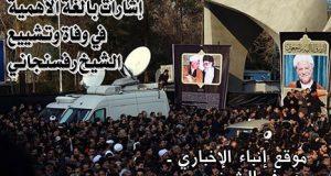 إشارات بالغة الأهمية في وفاة وتشييع الشيخ رفسنجاني