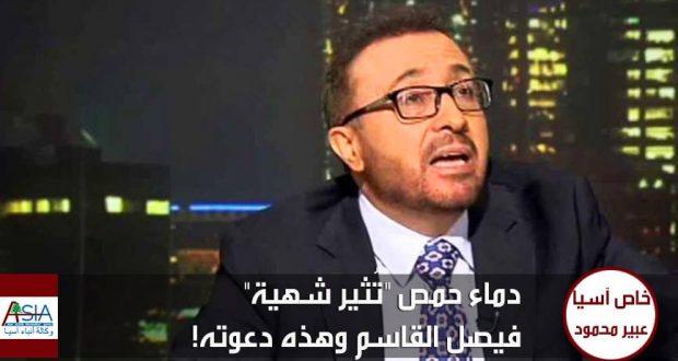 """دماء حمص """"تُثير شهية"""" فيصل القاسم وهذه دعوته!"""