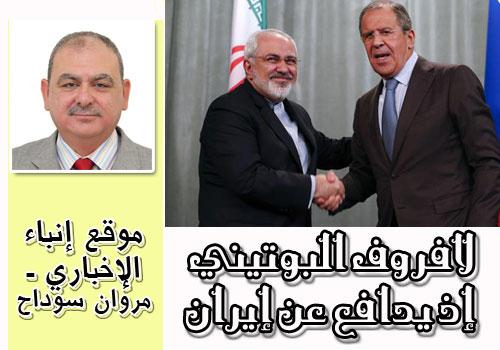 لافروف البوتيني إذ يُدافع عَن إيران