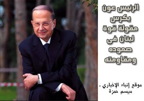 الرئيس عون يكرس مقولة قوة لبنان في صموده ومقاومته