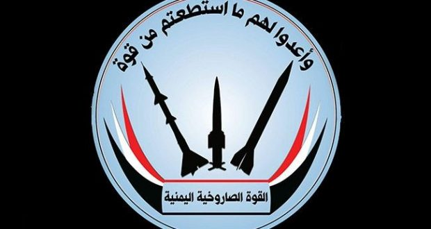 """القوة الصاروخية اليمينة تكشف عن الصاروخ الباليستي الجديد: """"بركان 2"""" ذات خبرات يمنية بحتة"""