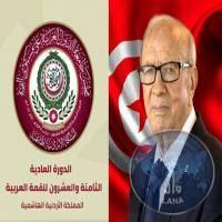 السبسي يقدم مبادرته لحل الازمة في ليبيا للقمة العربية المقبلة بالاردن