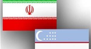 أوزبكستان تدعو الإيرانيين للإستثمار في مناطقها التجارية الحرة