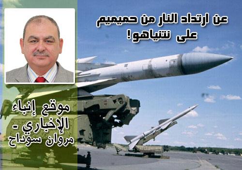 عن ارتداد النار من حميميم على نتنياهو!