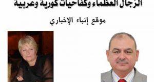 الرّجال العُظماء وكفاحيّات كوريّة وعربيّة