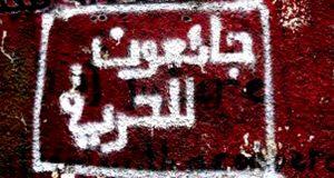 فلسطين تتضامن مع الأسرى المضربين..وتوجه رسالة للعالم