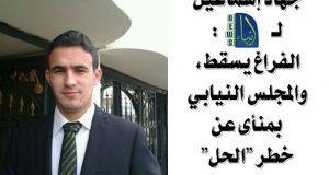 """جهاد إسماعيل لـ """"إنباء"""": الفراغ يسقط، والمجلس النيابي بمنأى عن خطر """"الحل"""""""