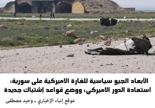 الأبعاد الجيو سياسية للغارة الاميركية على سورية: استعادة الدور الاميركي، ووضع قواعد إشتباك جديدة