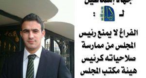 """جهاد إسماعيل لـ """" إنباء"""" : الفراغ لا يمنع رئيس المجلس من ممارسة صلاحياته كرئيس هيئة مكتب المجلس"""